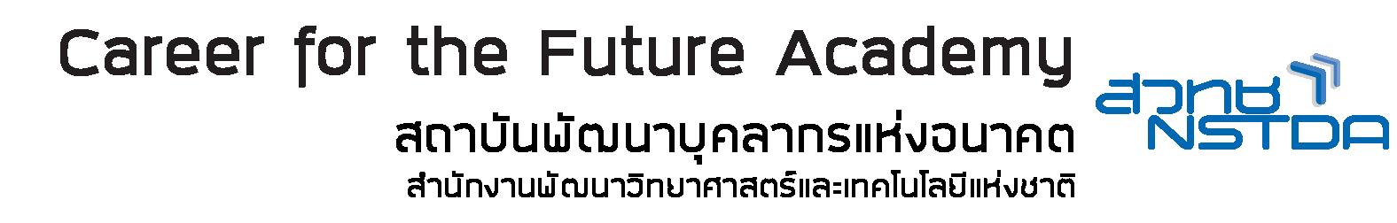 สถาบันพัฒนาบุคลากรแห่งอนาคต (Career for the Future Academy)