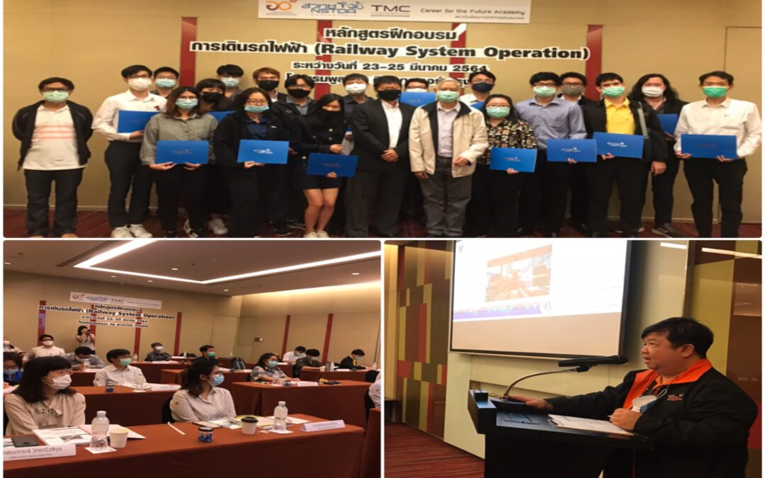 "Career for the Future Academy จัดฝึกอบรมหลักสูตร ""การเดินรถไฟฟ้า (Railway System Operation)"""