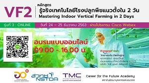 Career for the Future Academy จัดฝึกอบรมหลักสูตรรู้จริงเทคโนโลยีโรงปลูกพืชแนวตั้งใน 2 วัน (Mastering Vertical Farming System in 2 Days: VF2) รุ่นที่ 4 (อบรม Online ผ่านโปรแกรม Cisco Webex Training)