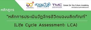 Career for the Future Academy จัดฝึกอบรมหลักสูตรหลักการประเมินวัฎจักรชีวิตของผลิตภัณฑ์ (Life Cycle Assessment: LCA)