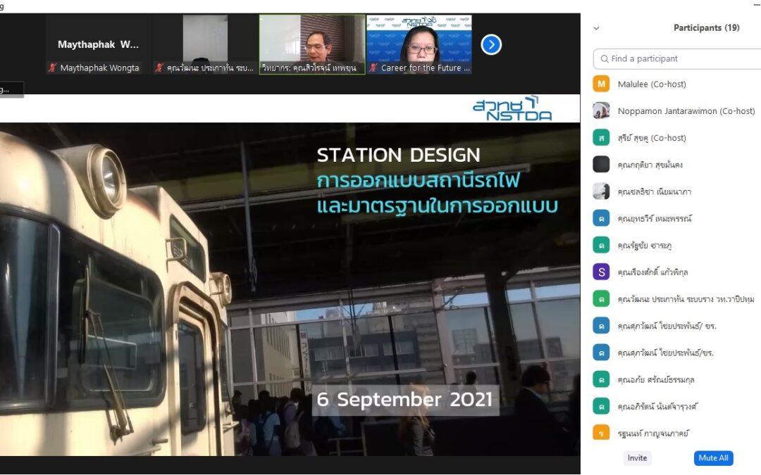Career for the Future Academy จัดอบรม หลักสูตรแนวคิดและมาตรฐานการออกแบบสถานีรถไฟ รุ่นที่ 2 (Concept and Standard in Railway Station Design: RSD2) ถ่ายทอดสด ในระบบ Online ผ่านโปรแกรม Zoom